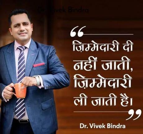 dr vivek bindra biography in hindi